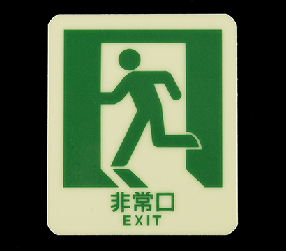 東京都火災予防条例蓄光式明示物